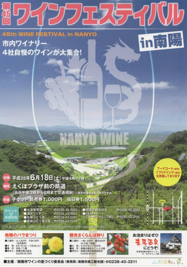winefestival-nanyo20160618