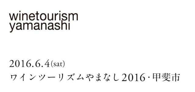 winetourism-yamanashi20160604