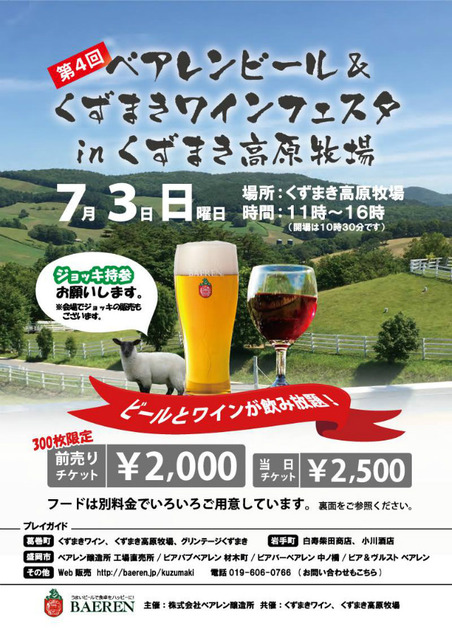 kuzumaki-winefes20160703-01