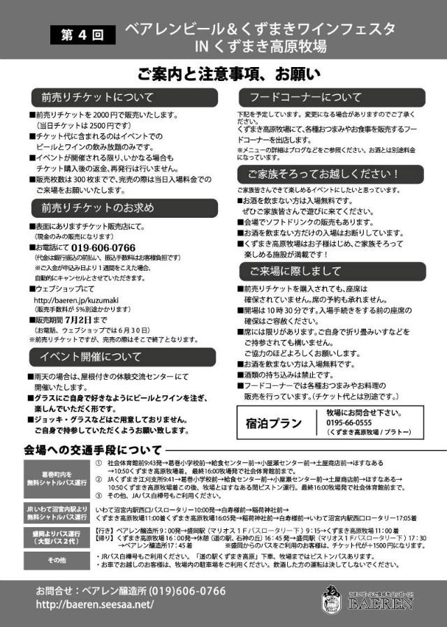 kuzumaki-winefes20160703-02