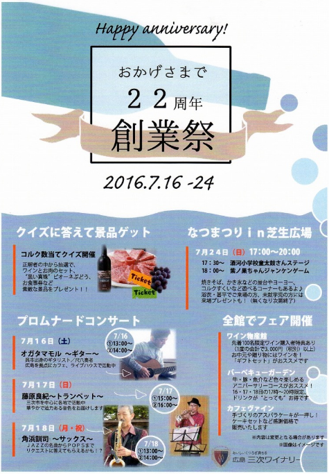 miyoshi-winefes20160716