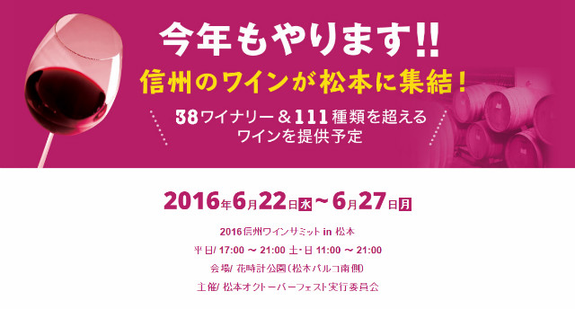 shinshu-winesummit20160622