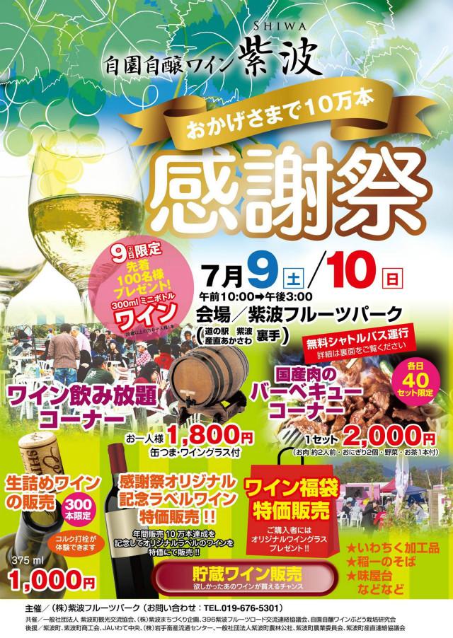 shiwa-winefes20160709-01