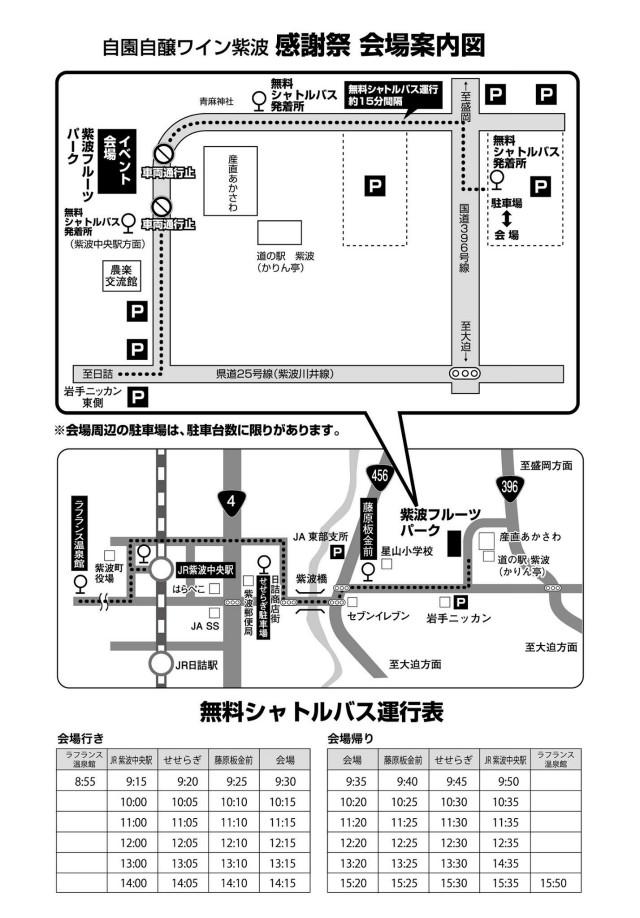 shiwa-winefes20160709-02