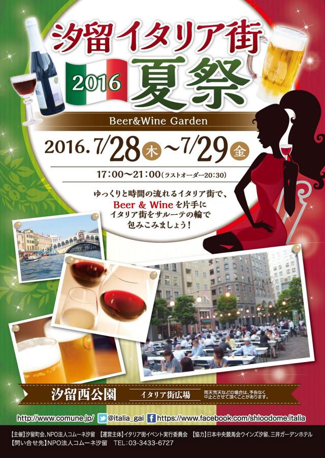 beer-winegarden20160728