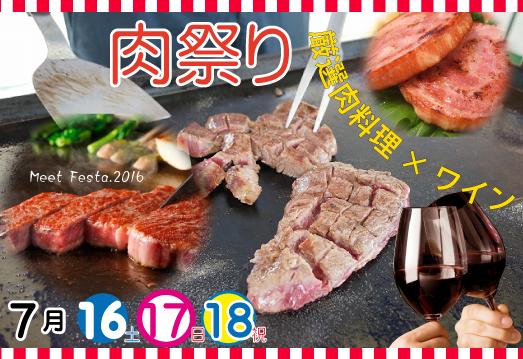 takahata-beeffes20160716