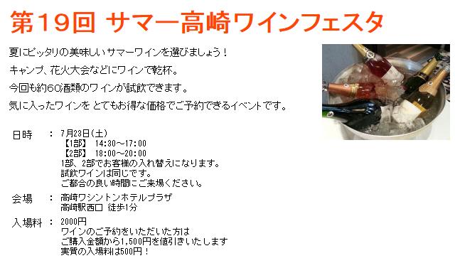 takasaki-winefes20160723