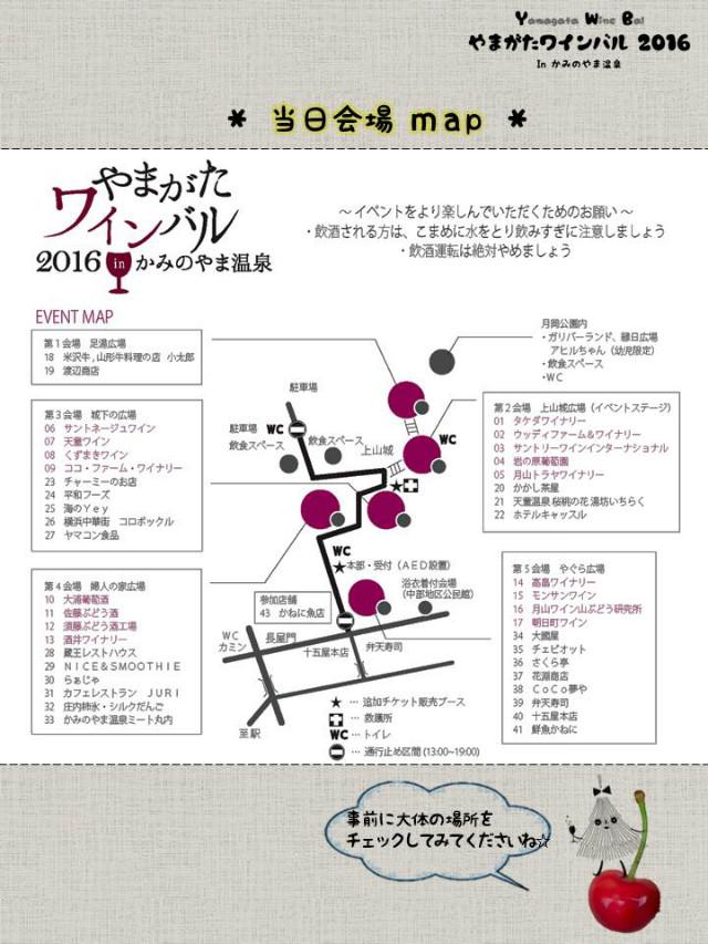 yamagata-winebar20160709-03