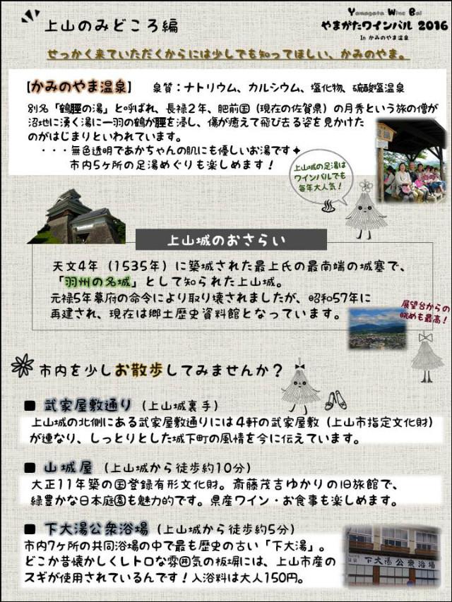 yamagata-winebar20160709-04