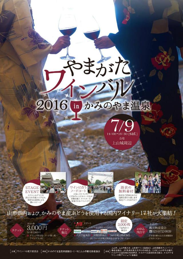 yamagata-winebar20160709