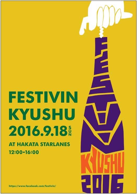 festivin-kyushu_20160918