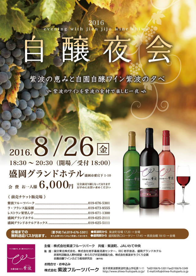 shiwa-wineevent20160826