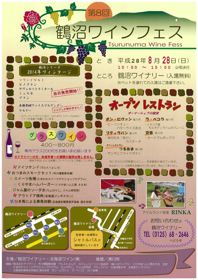 tsurunuma-winefes20160828
