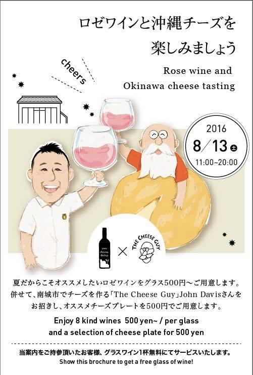 undeuxtrois-wineevent20160812