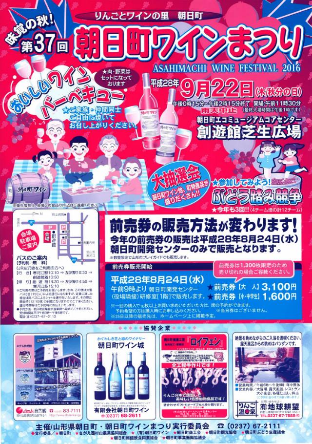asahimachi-winefes20160922