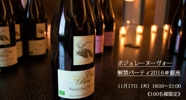 mavie-wineevent20161117