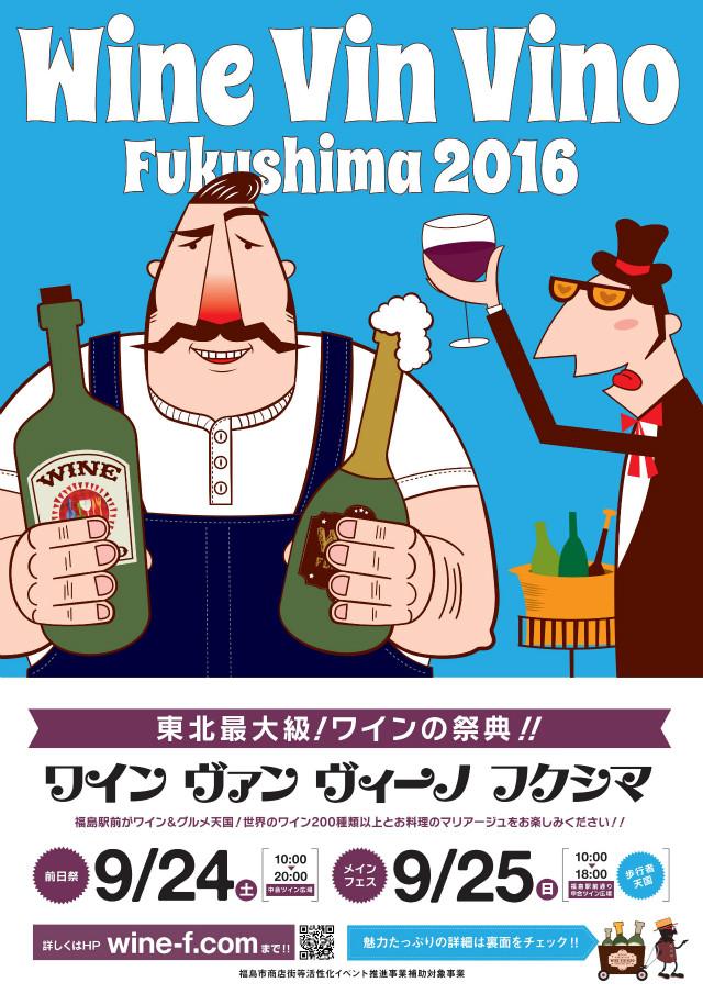 vin-vino-fukushima20160924-01