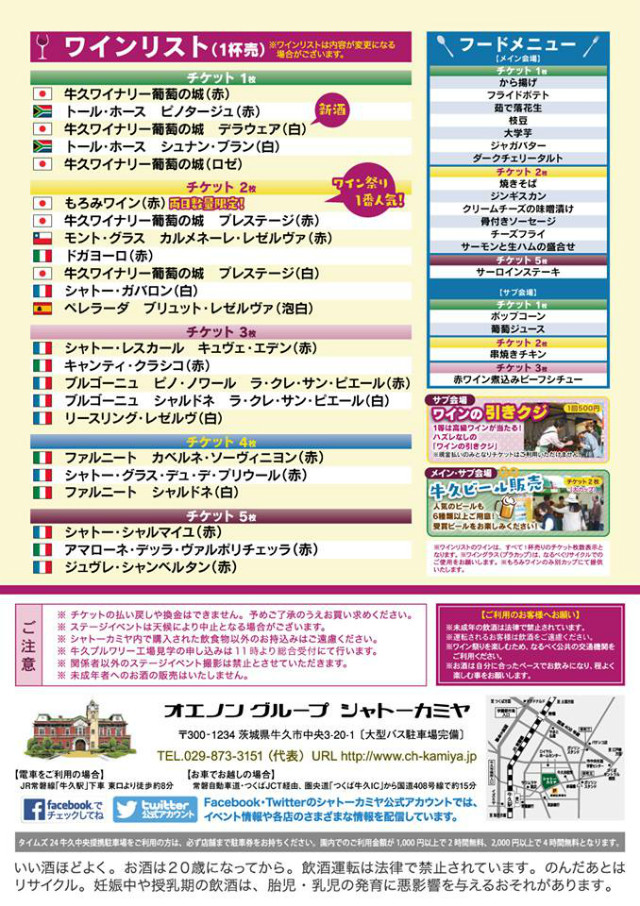 kamiya-winefes20161029-02