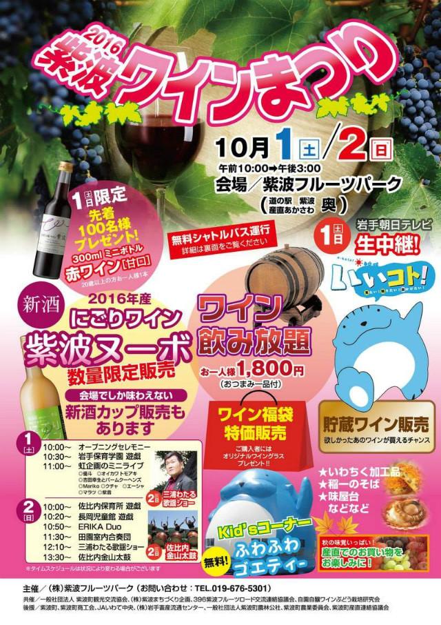 shiwa-winefes20161001-01