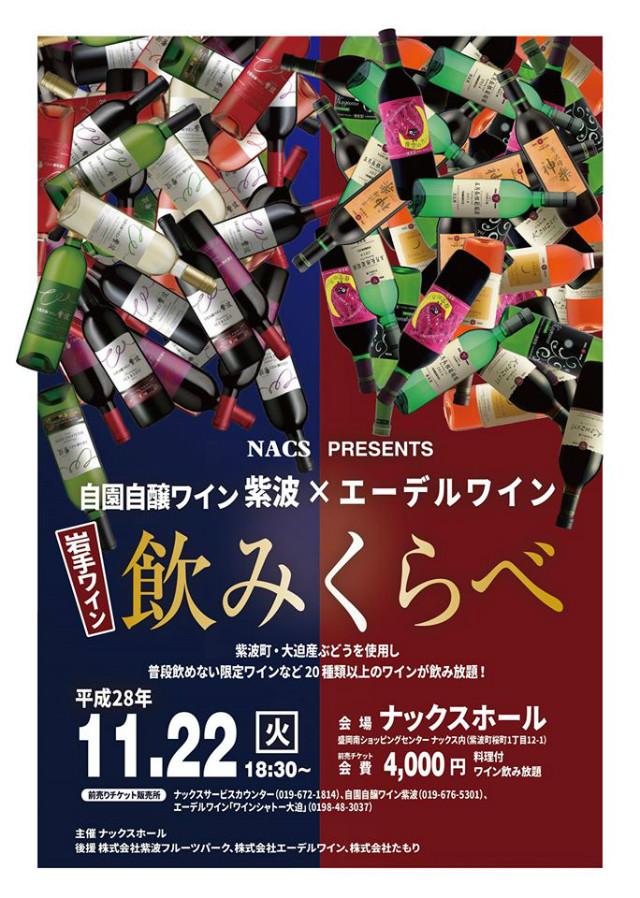 shiwa-winefes20161122