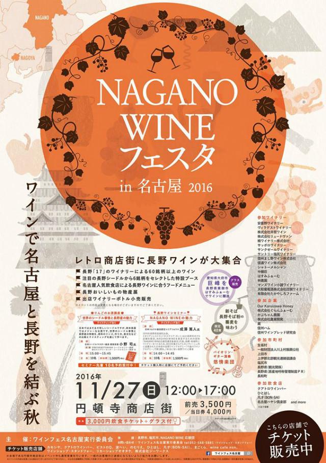 nagano-winefes-nagoya20161127