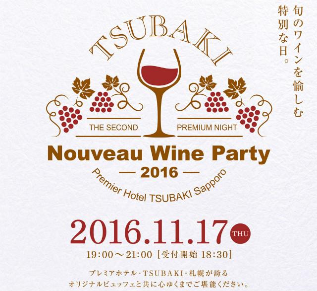 premierhotel-tsubaki_sapporo-wineevent20161117