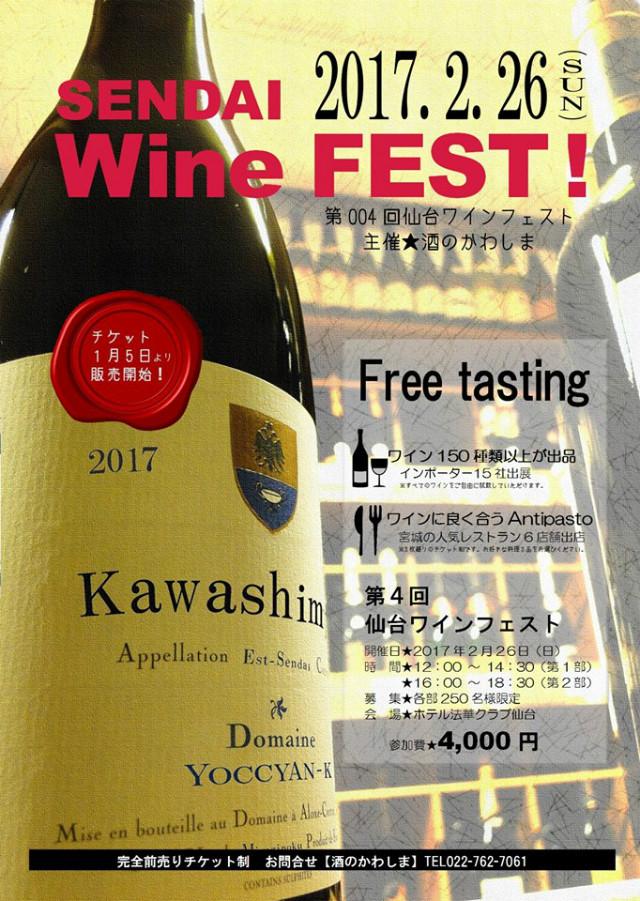 sendai-winefes20170226