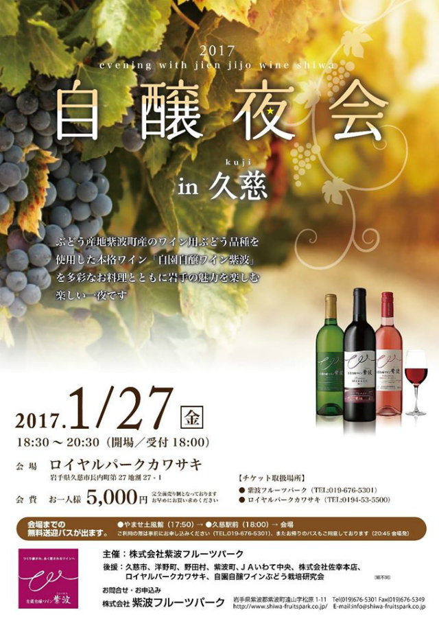 shiwa-winefes20160127