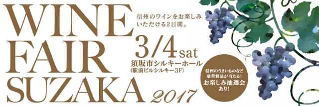 ワインフェア須坂 2017