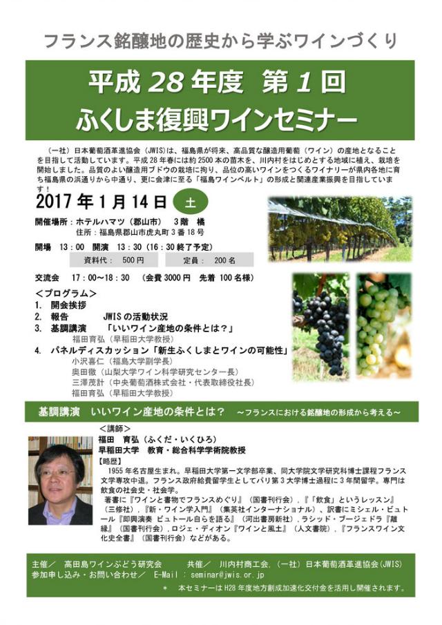 jwis-fukushima-wineseminar20160114