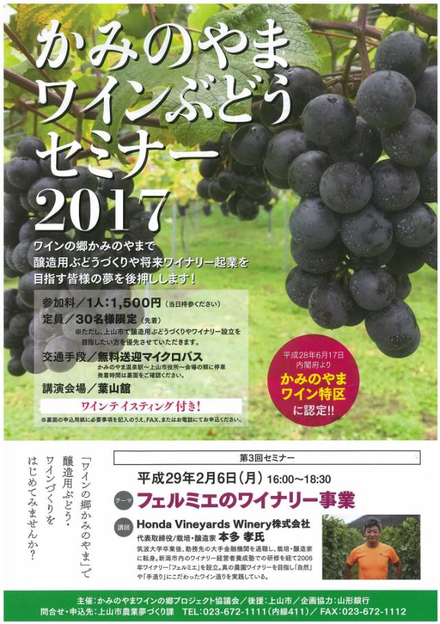 kaminoyama-wineseminar20170206