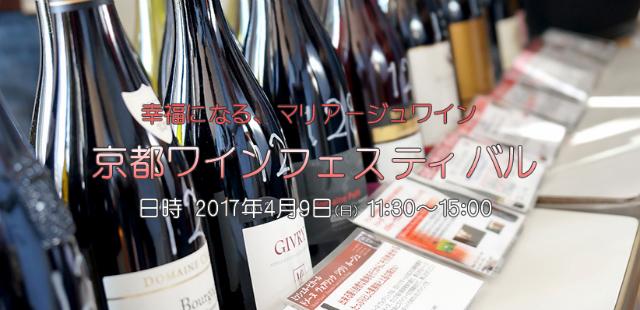 kyoto-winefes20170409