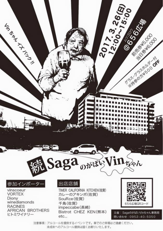 saga-gabaivinchan20170326