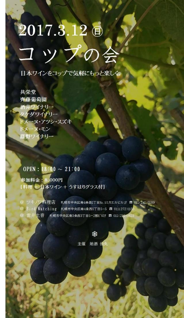 senmaru-wineevent20170312
