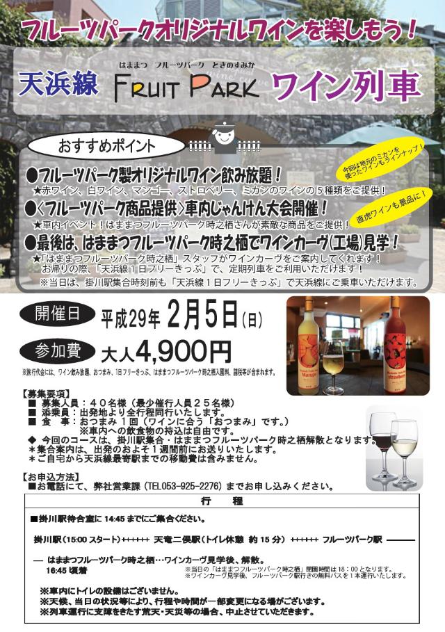 tenhama-winetrain20170205