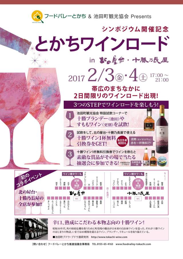 tokachi-wineroad20170203