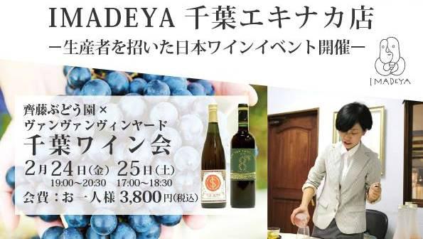 imadeya_chibaekinaka-wineevent20170224
