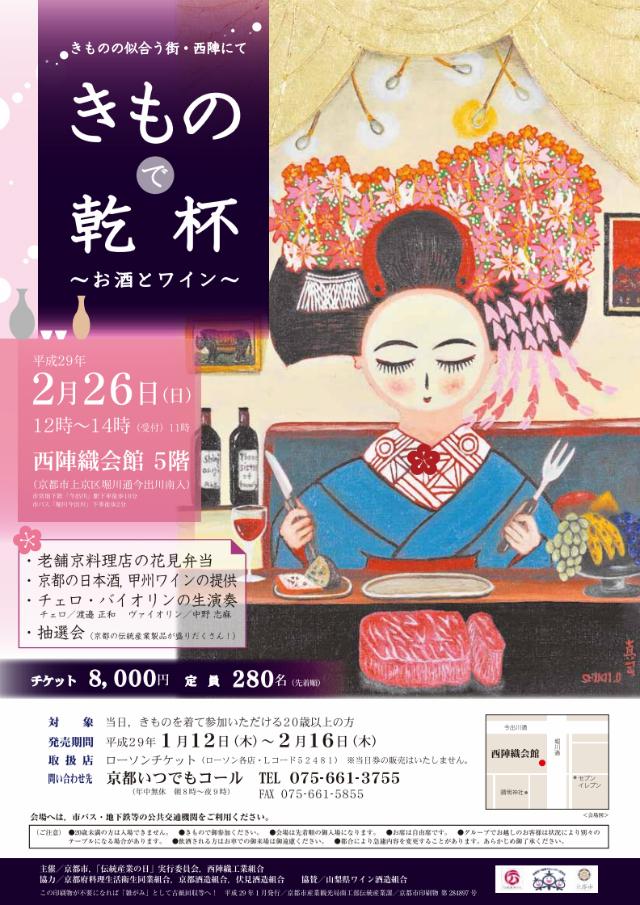 kimono-de-kanpai20170226