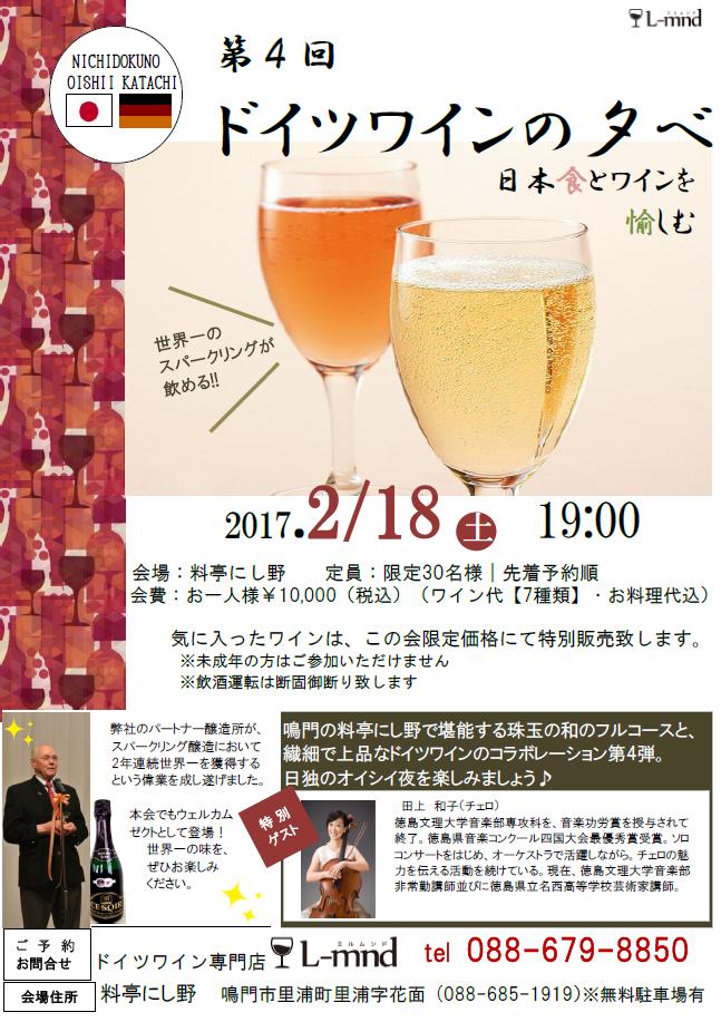 lmnd-wineevent20170218