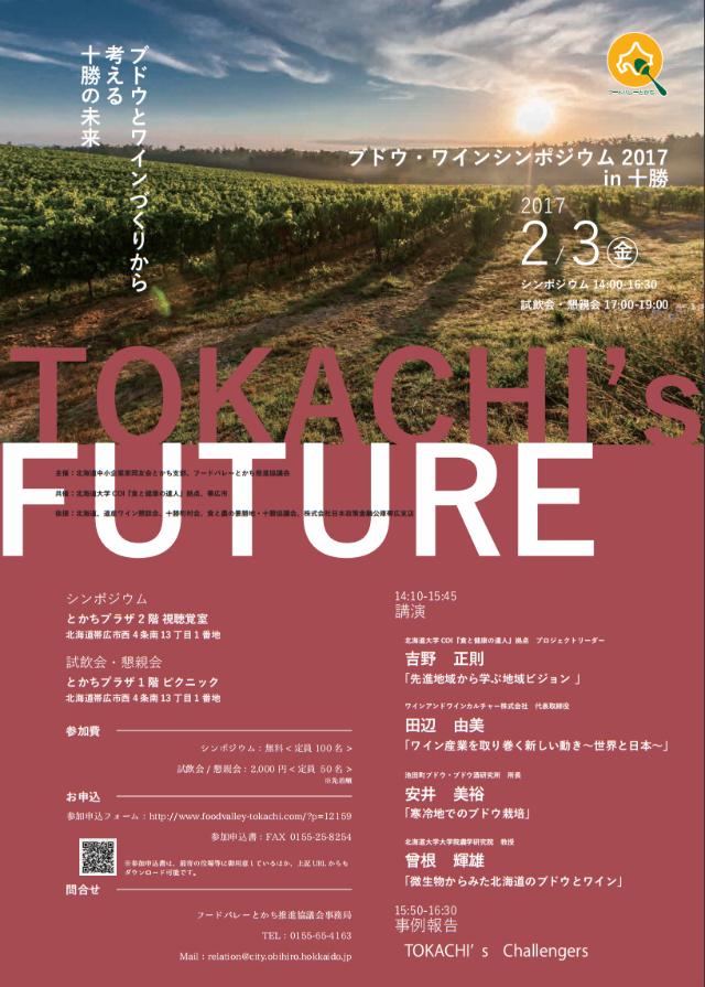 wine-symposium-tokachi20170203