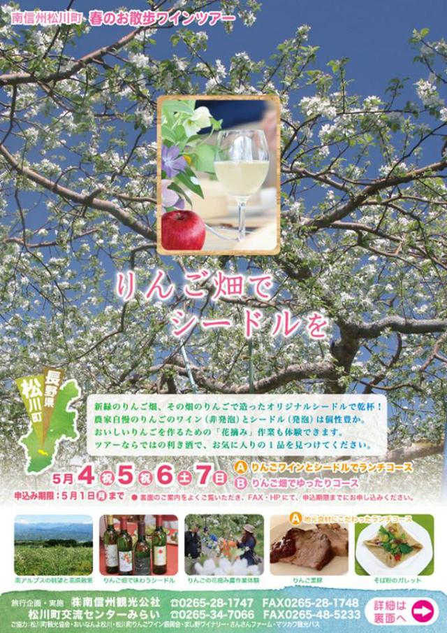 長野県松川町 「りんご畑でシードルを」 りんごワインとシードルでランチコース