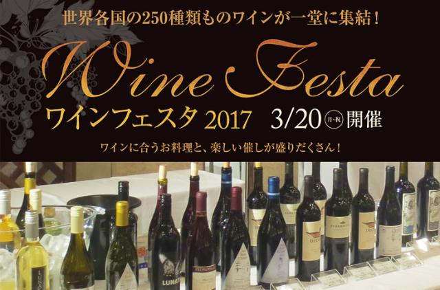 rihgaroyal_kyoto-winefesta20170320
