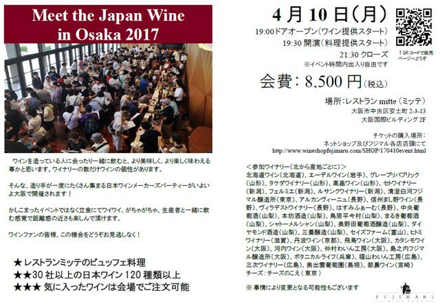 Meet the Japan Wine in Osaka 2017