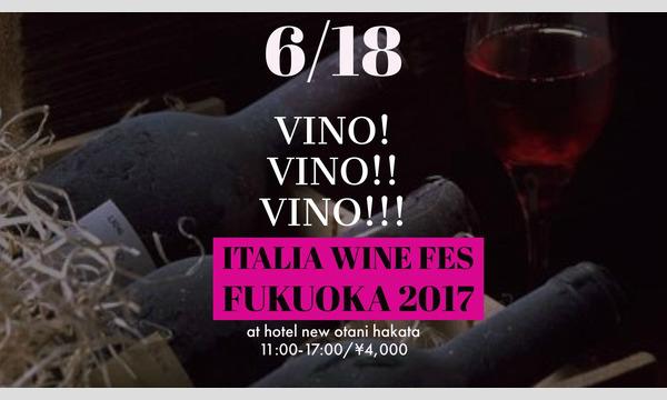 イタリアワインフェスティバル福岡 2017「VINO!VINO!!VINO!!! vol.5」