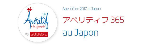 アペリティフ 365 in 埼玉 2017