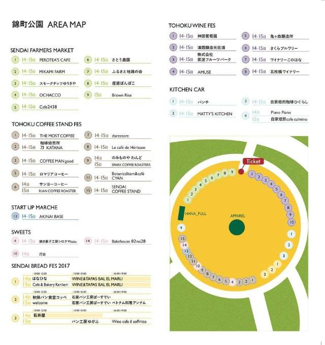 GREEN LOOP SENDAI -グリーンループ仙台- 2017 【ワインイベント ...