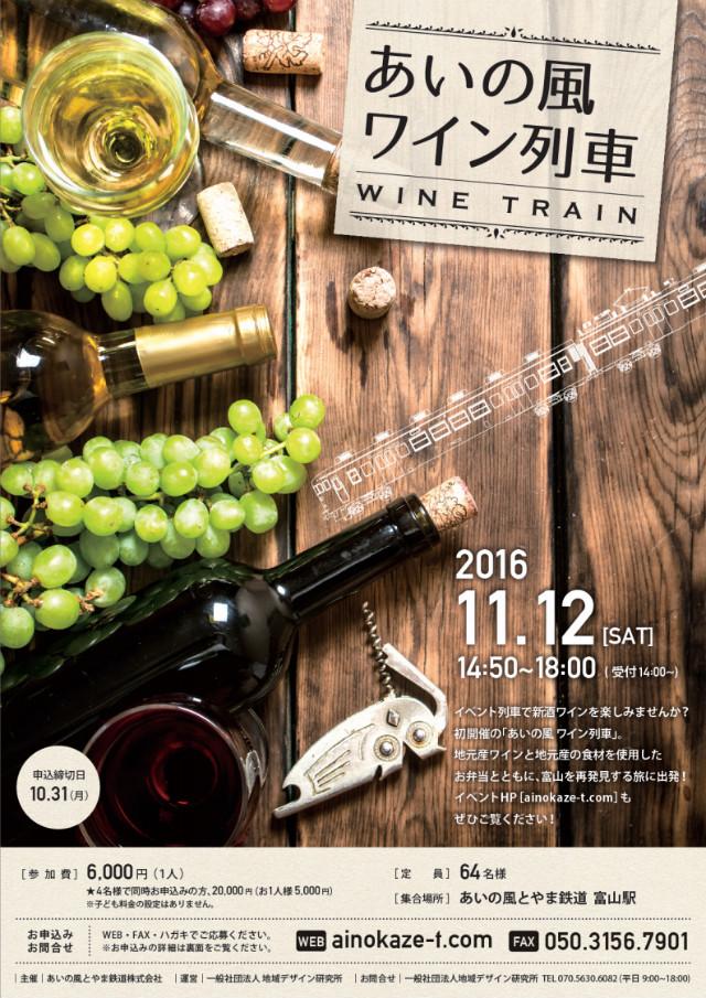 ainokaze-winetrain20161112