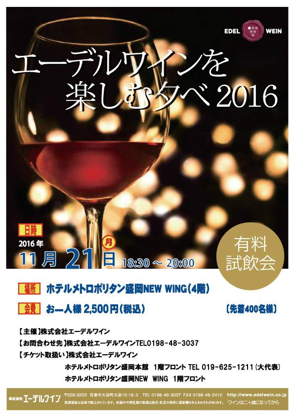 edelwein-wineevent20161121