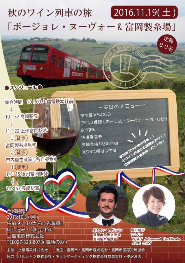 joshin-winetrain20161119