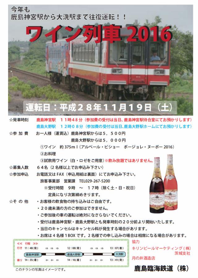 kashimarinkai-winetrain20161119